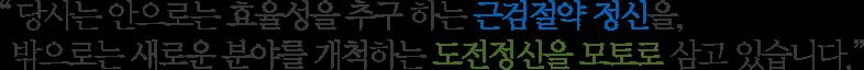 history_인사말